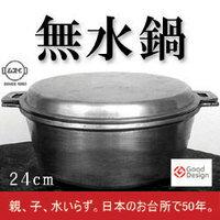 「1台8役」煮る、蒸す、ゆでる、焼く、揚げる、炒める、炊く、天火【無水鍋 24cm】【送料無料】