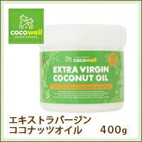 【送料無料】【ココウェル エキストラバージンココナッツオイル400g】