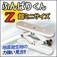 新工精機 ふんばりくんZ snc-fb-z