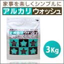 【地の塩社 家庭用ソーダ アルカリウォッシュ  3kg】【送料無料】※沖縄県、離島は除きます