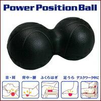 パワーポジションボール
