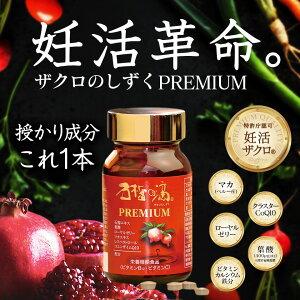 サプリメント プレミアム ザクロ・マカ・コエンザイム ・レスベラトロール・ ビタミン
