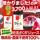 ザクロジュース 美味しい モンドセレクション金賞 送料無料 ...