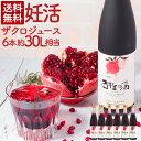ザクロジュース 美味しい モンドセレクション金賞 送料無料 10倍希釈なら一般的なザクロジュース約1...
