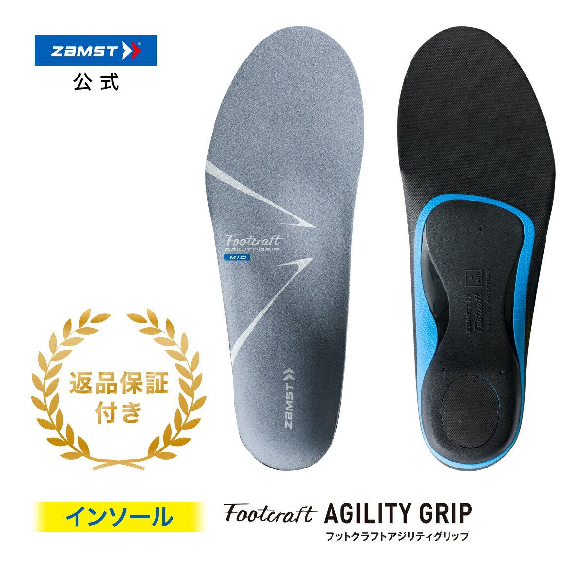 Footcraft AGILITY GRIP