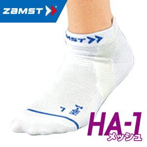 ザムストHA−1メッシュ
