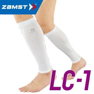 ザムストLC−1ふくらはぎ