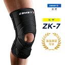ザムスト ZK-7 膝サポーター ハードサポート 左右兼用 膝用 zamst