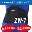 (NEW)ザムスト ZW-7 zamst サポーター 腰 腰用 腰サポーター 固定力 ハード 通気性 メッシュ Sサイズ Mサイズ Lサイズ LLサイズ 3Lサイズおすすめ スポーツ:バスケット バスケットボール バレー バレーボール ゴルフ スキー スノーボード