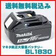 送料無料税込み!BL1830(1個)MAKITA マキタ 18V バッテリー メーカー純正品 超格安電動工具アクセサリー