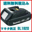 送料無料税込み!BL1820 マキタ MAKITA 18V バッテリー BL1820 1個 メーカー純正電動工具アクセサリー