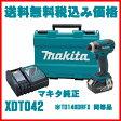 送料無料税込み!XDT042 マキタ 18V インパクト ドライバー セット TD146DRFX 同等品 【USAマキタ】