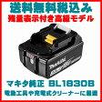 送料無料税込み!BL1830【残量表示付き】高級モデル MAKITA マキタ 18V バッテリー メーカー純正品 超格安電動工具アクセサリー