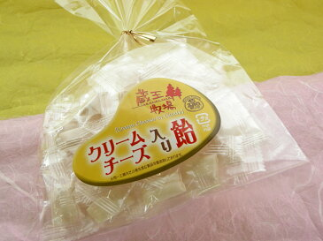 【がんばろう!宮城】蔵王チーズ 蔵王牧場クリームチーズ入り飴