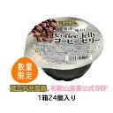 【1ケース(24個入り)】コーヒーゼリー【10%OFF】