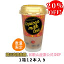 【1ケース(12本入り)】タピオカミルクティー215g【20