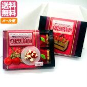 【送料無料】さくらんぼチョコ70g×2箱セット1箱に個包装で10袋入