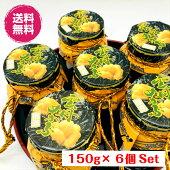 【送料無料】雲丹めかぶ佃煮150g×6個セット