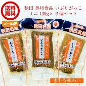 【送料無料メール便】奥州食品いぶりがっこミニ130g×3個