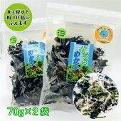 サラダめかぶ70g×2袋セット乾燥海藻サラダ