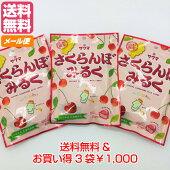 【送料無料(ネコポス)】サクマさくらんぼみるく3袋セット