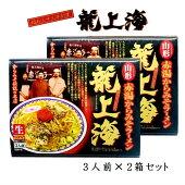 【送料無料】赤湯辛みそラーメン『龍上海』3人前×2箱セット山形赤湯生ラーメン辛味噌辛子味噌からみそお取り寄せグルメ