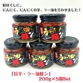 【送料無料】旨辛・ラー油鮭ン200g×5個セット鮭ほぐし・にんにく・にんにくの芽・ラー油をあわせました。