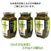 【送料無料】わさびなめ茸たっぷり370g×3個セットなめ茸の旨味とわさびの風味がご飯に良く合います。