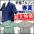 DAIRIKI(ダイリキ)半袖ブルゾン(27001)27001DAIRIKI