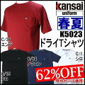 Kansai(カンサイ)ドライTシャツ(K5023)50223Kansaiuniform