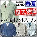 DAIRIKI(ダイリキ)長袖アクトブルゾン(74702)74702DAIRIKI
