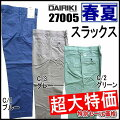 DAIRIKI(ダイリキ)スラックス(27005)27005DAIRIKI