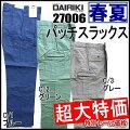 DAIRIKI(ダイリキ)カーゴパンツ(27006)27006DAIRIKI