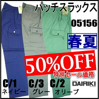 DAIRIKI(ダイリキ)カーゴパンツ(脇ゴム入り)(515)05156DAIRIKI