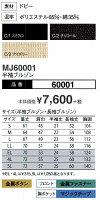 半袖ブルゾン(MJ60001)60001DAIRIKI