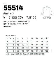 長袖シャツ(51S)55514DAIRIKI