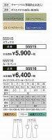カーゴパンツ(51S)55516DAIRIKI