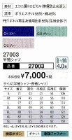 半袖シャツ(27003)27003DAIRIKI