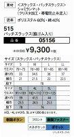 カーゴパンツ(脇ゴム入り)(515)05156DAIRIKI