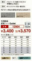 長袖シャツOutlet(12904)12904DAIRIKI