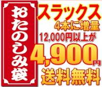 ★特価・送料無料★スラックス4本★完全赤字覚悟のお楽しみ袋★合計9,000円以上が4,900円