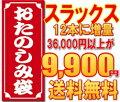 ★特価・送料無料★スラックス12本★完全赤字覚悟のお楽しみ袋★合計36,000円以上が9,900円