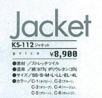 【作業服・作業着・秋冬用】ジャケットKS-112Kansaiuniformカンサイユニフォーム【10P13sep13】