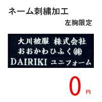 【無料】ネーム刺繍加工