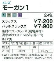 カーゴパンツ33316モーガン1(アウトレット)【作業服・作業着・春夏用】