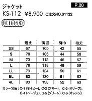 ★ジャケットKS-112Kansaiuniformカンサイユニフォーム【作業服・作業着・秋冬用】【10P27Sep14】