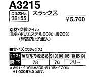 スラックスA321532155DAIRIKIダイリキ【作業服・作業着・秋冬用】