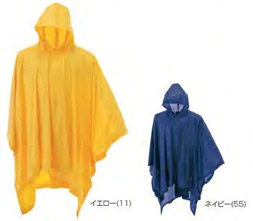【取り寄せ】カジメイク レインポンチョ 1240 (ZY470) カタログ商品