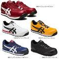 【取り寄せ】アシックス安全靴ウィンジョブスポーツシューズ型CP201(ZO006)2020年カタログ掲載モデル