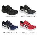 【取り寄せ】アシックス安全靴ウィンジョブマジックテープ型CP205(ZO005)2020年カタログ掲載モデル